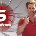 Хочеш iPhone5? Вгадай «5 случайных» на М1!