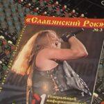 У Києві відбувся фестиваль «Слов'янський рок»