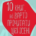 10 книг, які варто прочитати цієї осені