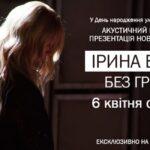 6 квітня о 20:15 ексклюзивно на М1 акустичний концерт- презентація нового альбому Ірини Білик «Без гриму»