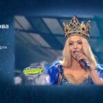 Оля Полякова — Intro, Номер один