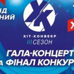 Телеканал М2 визначив фіналістів третього сезону «Хіт-конвеєра»