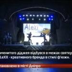 Камеру встановлено у місті Дніпро,на святкуванні 15-річчя AleXX — креативного бренда в стилі ф'южн.