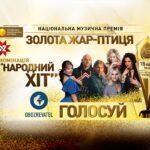 """Голосуйте за """"Народний хіт"""" премії """"Золота Жар-птиця""""!"""