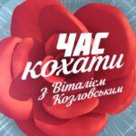 Час кохати з Віталієм Козловським