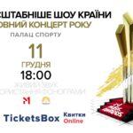 """М1 переносить проведення грандіозного шоу """"M1 Music Awards"""" у київському Палаці Спорту на наступний рік"""