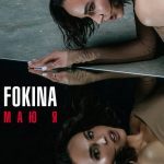 MASHA FOKINA — Принимаю я