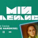 Мій плейлист. The HARDKISS | Юлія Саніна
