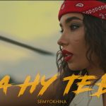 Semyokhina — Да ну тебя