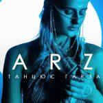 Garza — Танцює Гарза