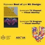 M1 Design став двічі найкращим на національному конкурсі